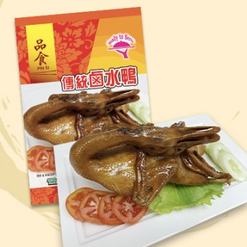 Braised Whole Duck